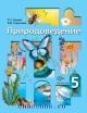 Природоведение 5 кл. Учебник